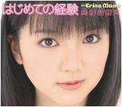 Mano Erina - Hajimete no Keiken