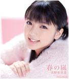 Mano Erina - Haru no Arashi [Regular]