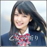 Mano Erina - Otome no Inori [Limited A]
