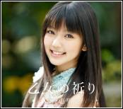 Mano Erina - Otome no Inori [Limited B]