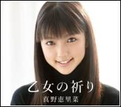 Mano Erina - Otome no Inori [Limited C]