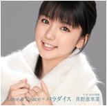Mano Erina - Love & Peace = Paradise [Limited B]