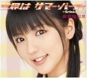 Mano Erina - Sekai wa Summer Party